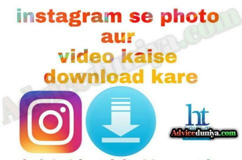 Instagram photo download kaise kare