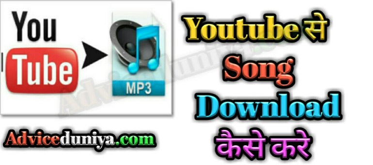 Youtube se Song kaise download kare