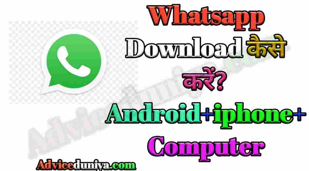 Whatsapp download कैसे करें