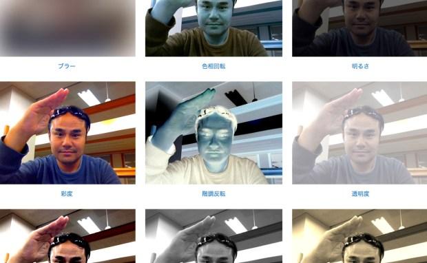 WebRTCでWebカメラからHTMLに動画表示/ビデオキャプチャ