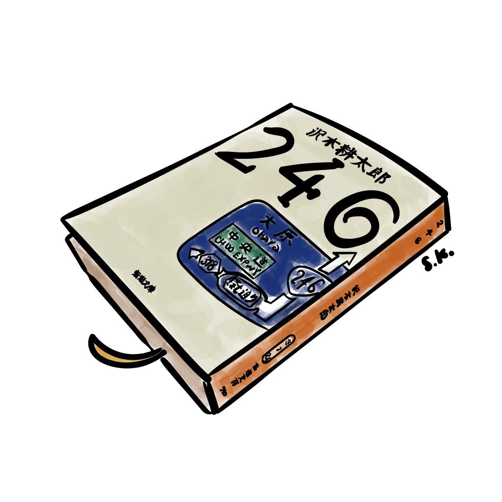246 沢木耕太郎 イラスト