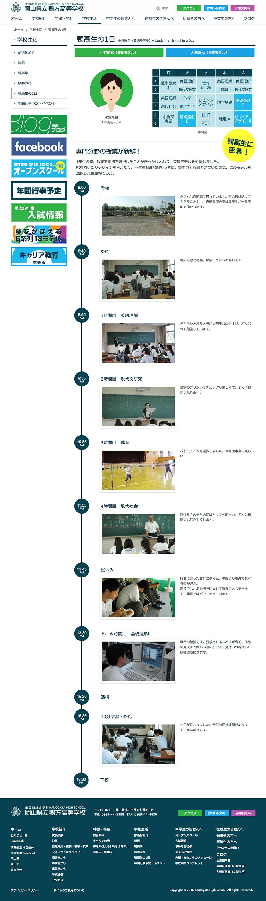 岡山県立鴨方高等学校様 ホームページ 鴨高生の1日