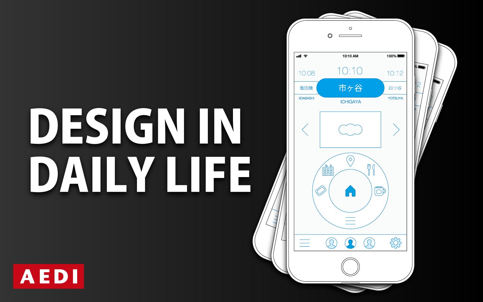 Design in Daily Life 日常生活の中のデザイン