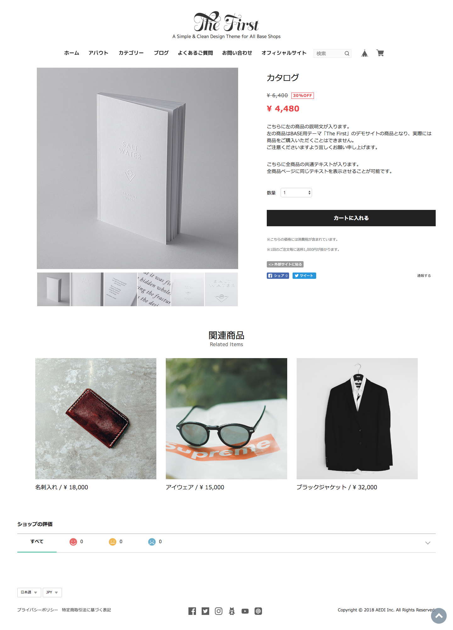 ECサイト制作・ショッピングサイト制作・オンラインショップ構築・ホームページ制作 ECサイトテーマ 商品(購入)ページ