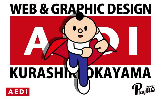 Webデザインとグラフィックデザイン 岡山 倉敷