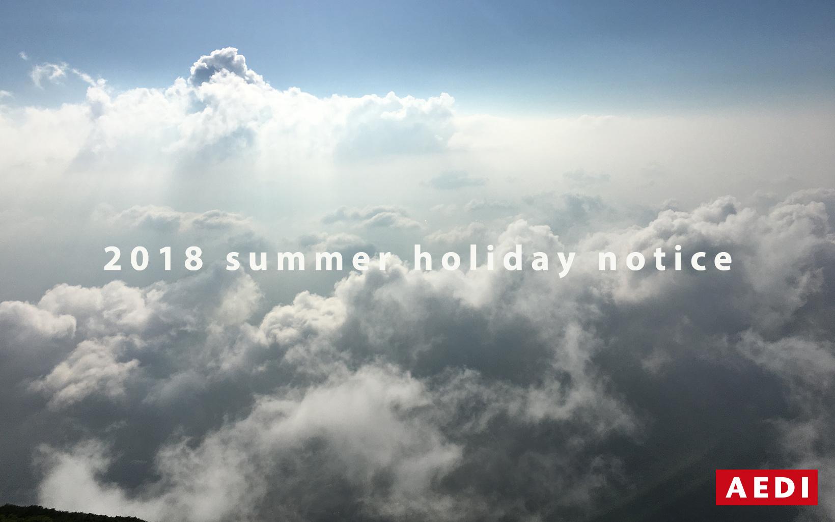 AEDI株式会社 夏季休暇のご案内