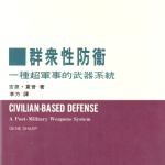 Civilian-Based Defense Chinese