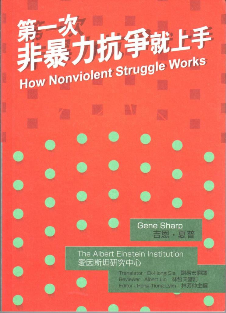 How Nonviolent Struggle Works-Chinese/English