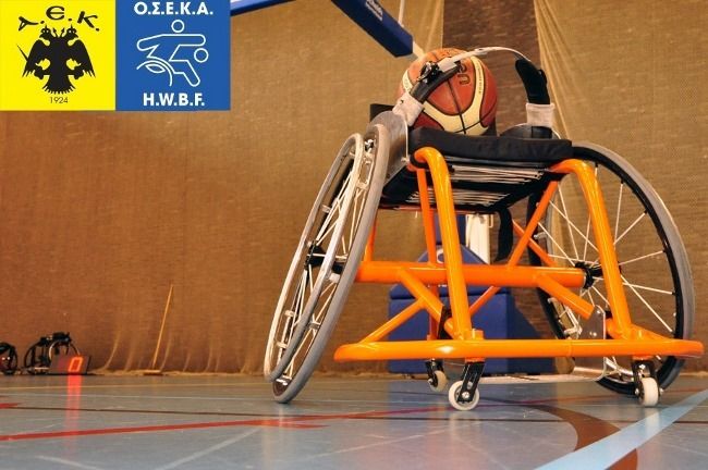 Η ΑΕΚ δημιουργεί ομάδα μπάσκετ με αμαξίδιο.