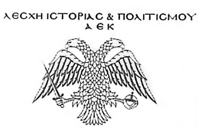Λέσχη Ιστορίας και Πολιτισμού της ΑΕΚ