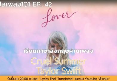 Taylor Swift – Cruel Summer