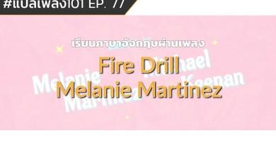 Melanie Martinez – Fire Drill