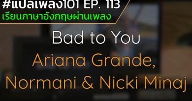 Ariana Grande, Normani, Nicki Minaj – Bad To You