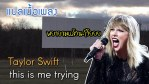 Taylor Swift - ​this is me trying