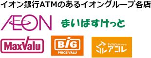 イオン銀行ATMのあるイオングループ各店 イオン まいばすけっと マックスバリュ ザ・ビッグ アコレ
