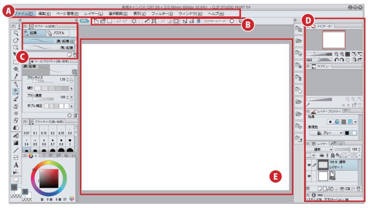 CLIP STUDIO PAINT の操作画面