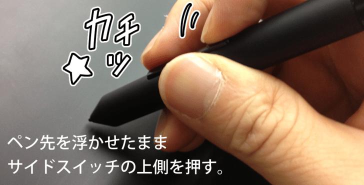 ペン先を浮かせたままサイドスイッチの上側を押す