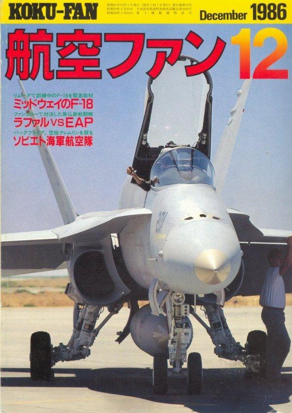 Koku-Fan – Contents Listing 1980s – Aeroflight