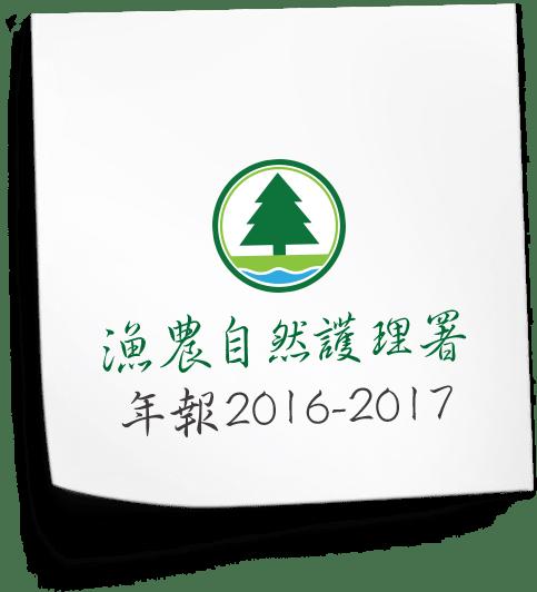 漁農自然護理處年報 2016-2017