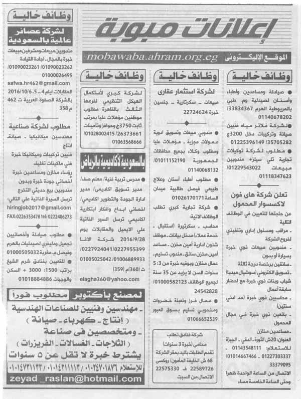 ahram2392016-4