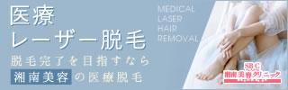 湘南美容外科 東京で大人気❤【医療脱毛クリニック】おすすめランキング~VIO,顔,全身,脇脱毛