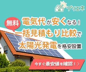 電気代0円の発電生活!太陽光発電のグリーンエネルギーナビで無料見積り