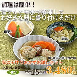 調理は簡単 わんまいる旬の手作りおかずお試しセット 15品で2980円です