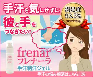 フレナーラ
