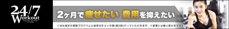 7571-1447175892-3 【大阪・梅田】本気で痩せる!おすすめプライベート・パーソナルジム4選