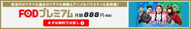 海月姫 ※1月15日(月)21時地上波放送開始