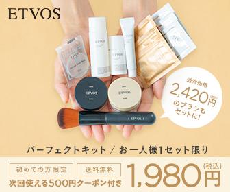 ETVOS ミネラルファンデーションスターターキット
