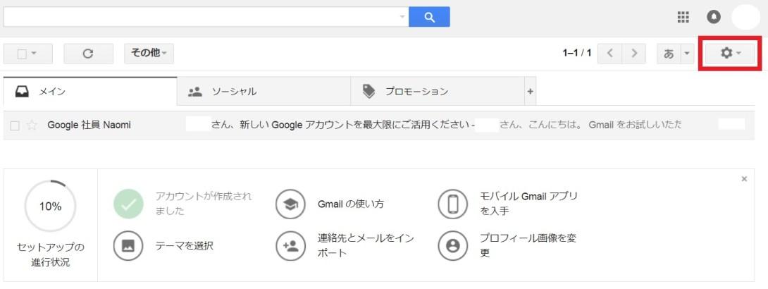 Googleアカウント作成8