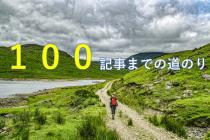 ブログ開設3ヶ月間は毎日記事を書いて100記事をまず目標にしようよ!