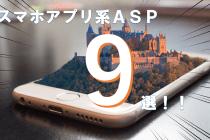 AppASP