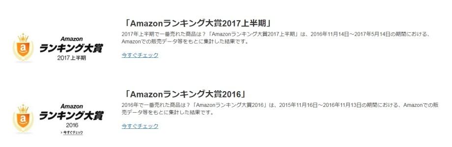 Amazonランキング大賞1