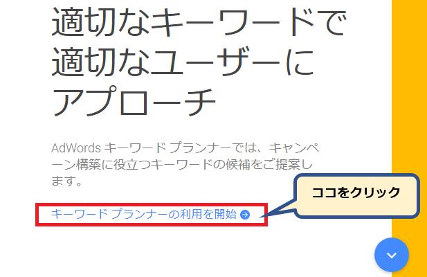 Googleキーワードプランナーの利用を開始をクリック。