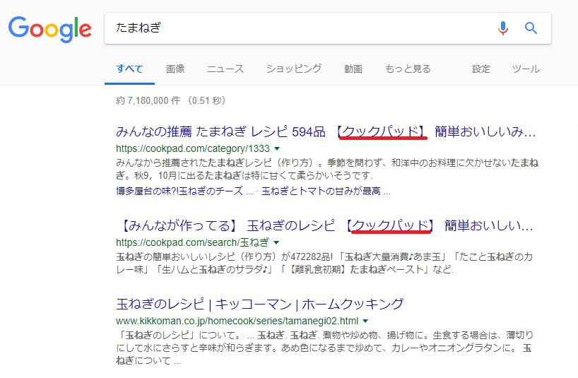 検索結果たまねぎ1
