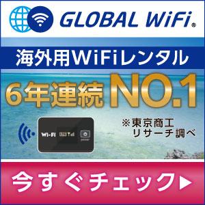 GOLOBAL WiFi