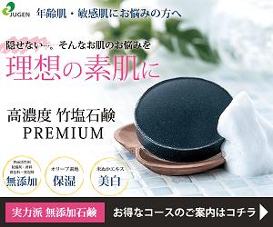 高濃度 竹塩石鹸premiumしっとりタイプ