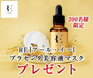 RE[アール・イー]プラセンタ美容液