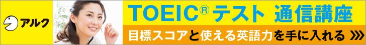 目指せスコアアップ! TOEIC(R)春割キャンペーンのご案内