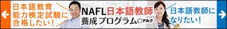 日本語教育能力検定試験 合格パック 2021年版