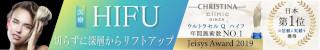 クリスティーナクリニック銀座 HIFU