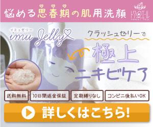 imu jelly(イミュゼリー)