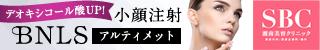 小顔注射(BNLS neo)