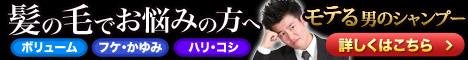 7369-1442271395-3 プロもおすすめする「メンズシャンプー」体験者の声