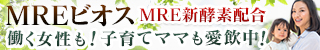 酵素ドリンク「MREビオス」