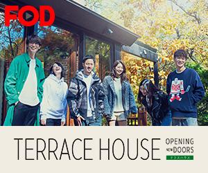 TERRACE HOUSE OPENING NEW DOORS※1月15日(月)24時配信開始、1月22日(月)24時25分地上波放送開始