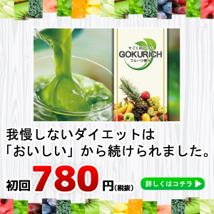 780円訴求