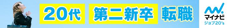 【20代の転職】オススメの転職サイトランキングベスト3!